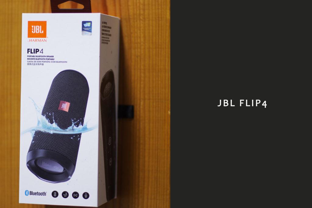 JBL FLIP4(フリップ4) Bluetoothスピーカー 箱(ケース)