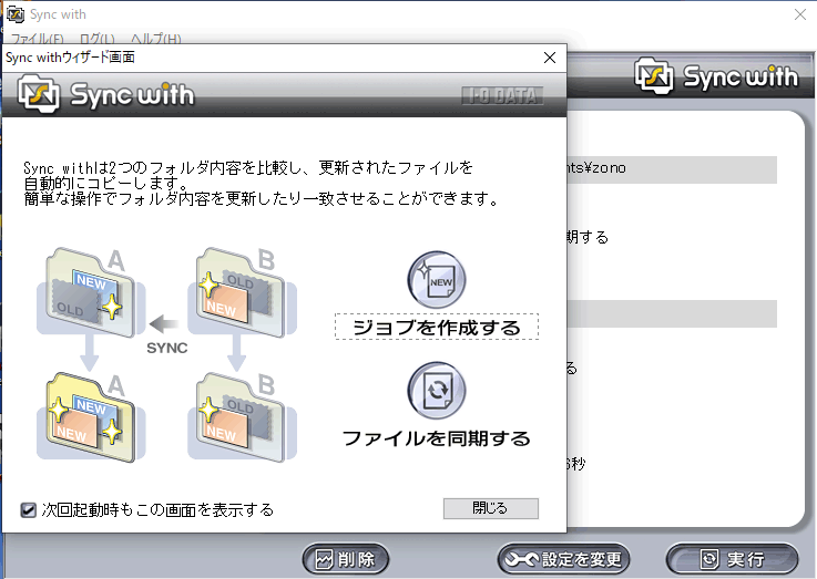 Synk With I-O DATAファイル同期ソフト