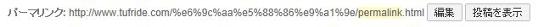 パーマリンクページのURLアドレス