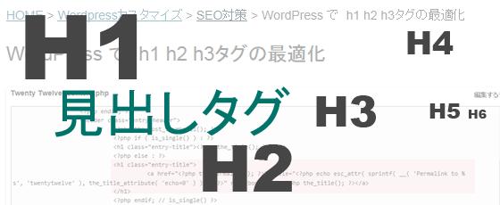 Wordpress で h1 h2 h3タグの最適化