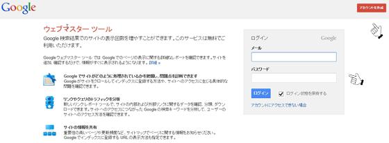 ウェブマスターツールにログイン