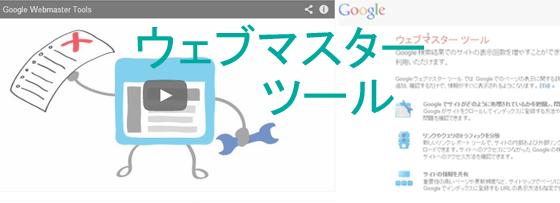 Google ウェブマスターツールの登録方法