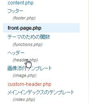 front-page.phpを作成