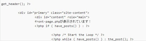 front-page.phpの編集