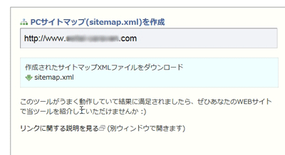 サイトマップをダウンロード