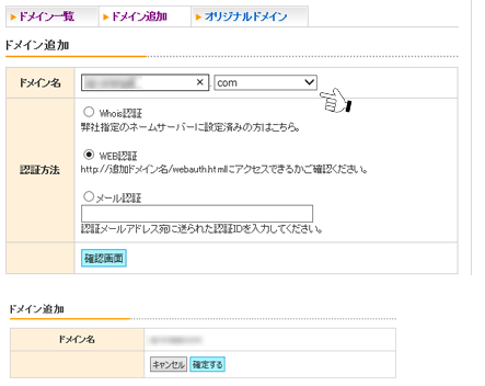 change-server2