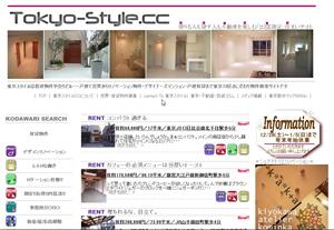 soho-chintai-tokyo-style