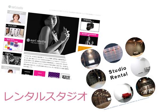 低価格帯の「スタジオ撮影・撮影スペース」をお探しの方におすすめ!