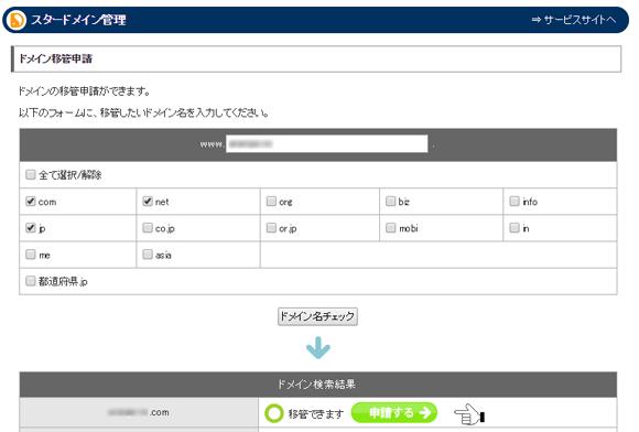 domain-transfer4