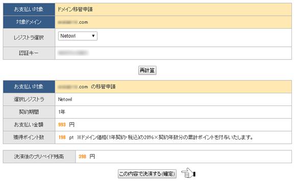 domain-transfer6