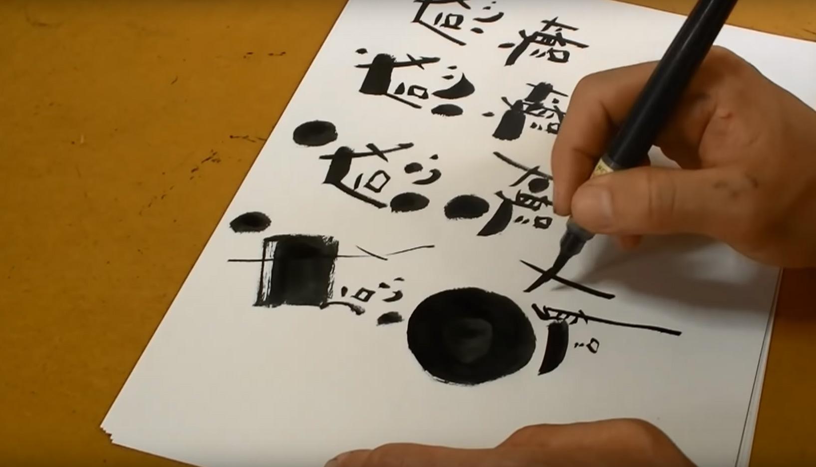 年賀状、レターカードに…筆ペン1本で誰でも簡単に味のある文字が書ける!?