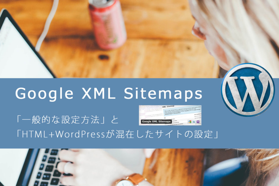 Google XML Sitemapsの「一般的な設定方法」と「HTML+WordPressが混在したサイトの設定」