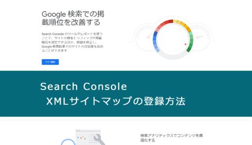 Search Console(サーチコンソール)にXMLサイトマップを登録する方法