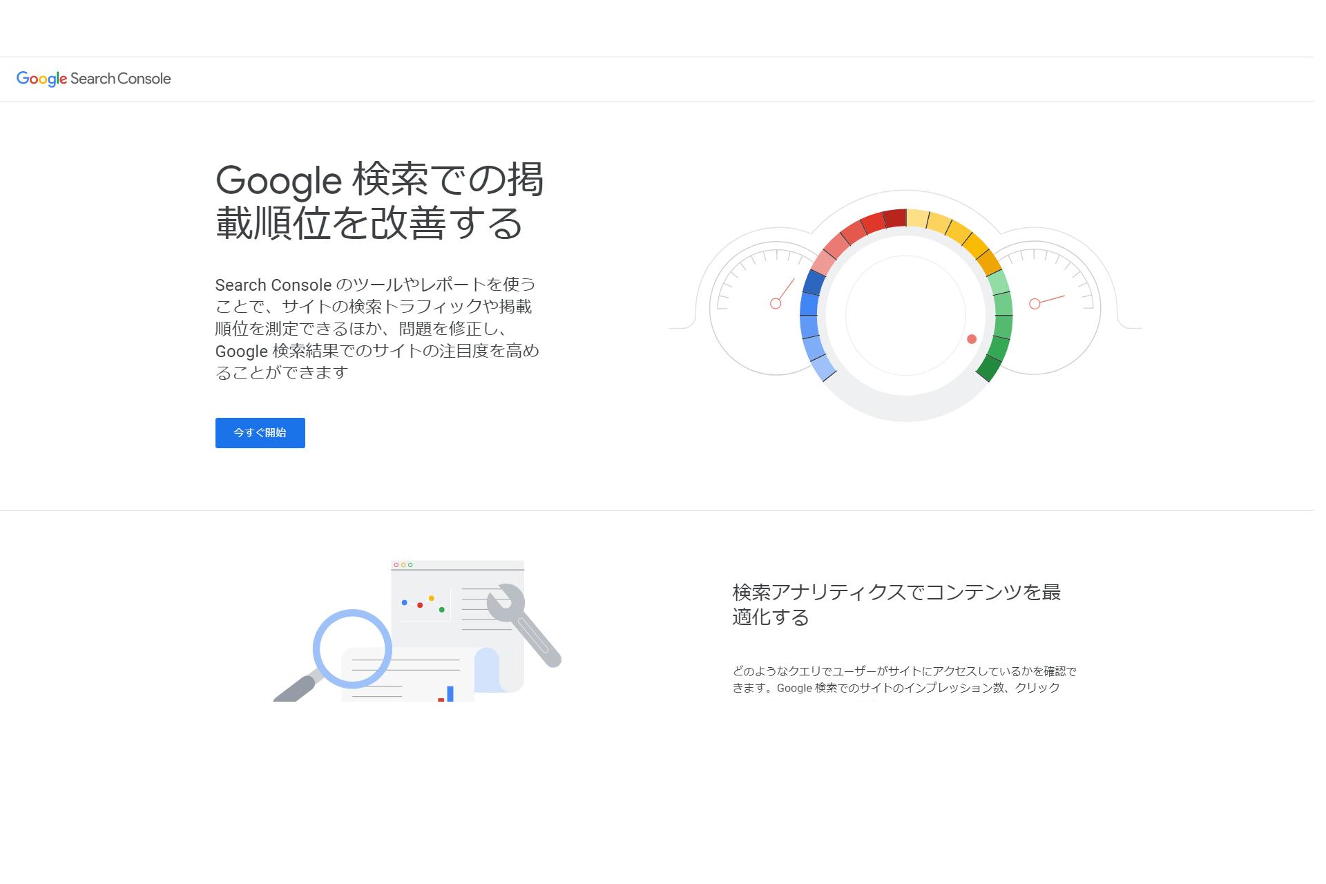 Search Console(サーチコンソール)のサイト登録を開始する