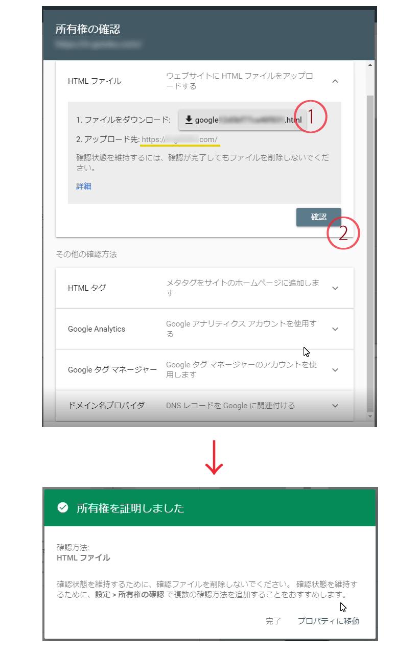 所有権の確認・証明 / Search Console(サーチコンソール)XMLサイトマップの登録方法