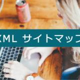 XMLサイトマップの登録方法 HTMLサイト