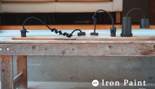 アイアン塗料で昔ながらの素朴なラジオソケットが鉄の質感の男前な照明に。