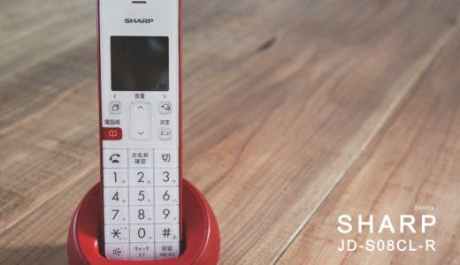 省スペースですっきり。おしゃれなデジタルコードレス電話機「SHARP JD-S08CL-R」