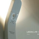 LEDセンサーライト USB充電式