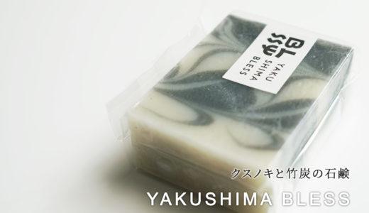 自然素材100%「YAKUSHIMA BLESS」の石鹸(スキンケアソープ)ギフトにもおすすめ