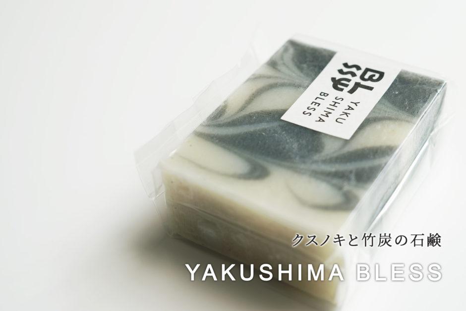 YAKUSHIMA BLESSの石鹸