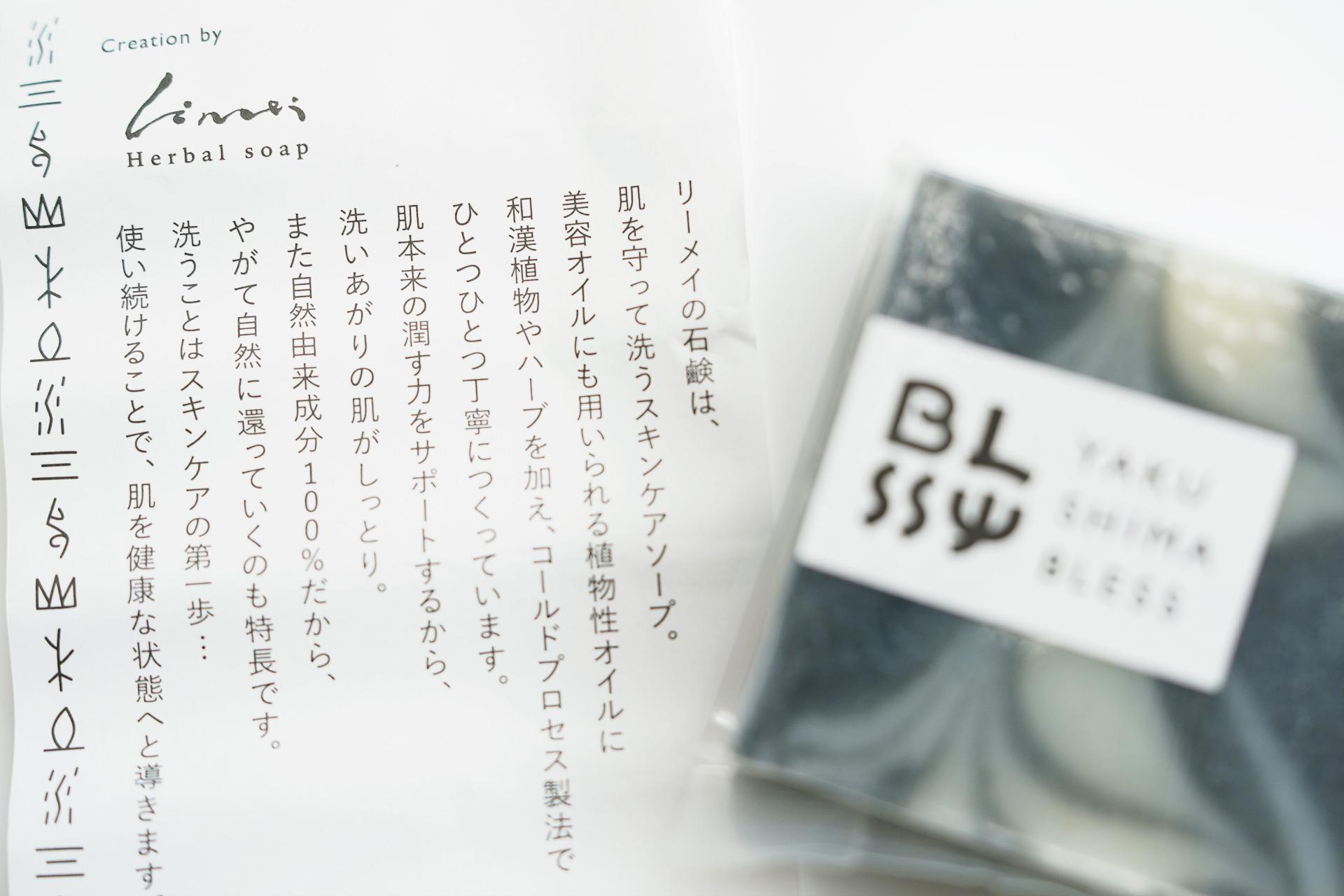 自然素材100% YAKUSHIMA BLESSの石鹸