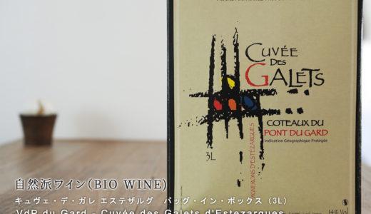 コスパの良いおすすめの自然派ワイン「キュヴェ デ ガレ エステザルグ(赤)」ビオワイン