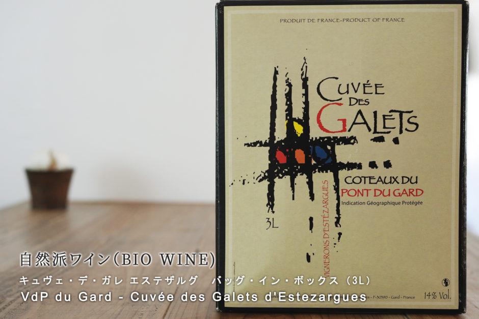 自然派ワイン・ビオワイン キュヴェ デ ガレ エステザルグ du Gard - Cuvée des Galets d'Estezargues