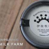 伊佐牧場(ISA MILK FARM)の牛乳&クリームチーズ