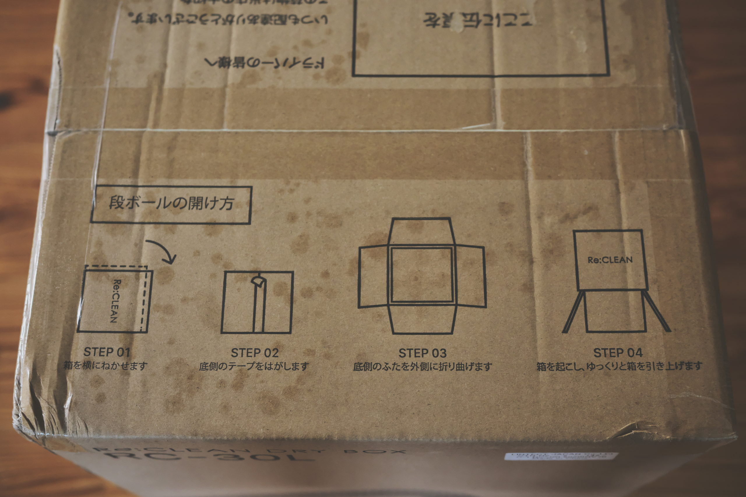 防湿庫・ドライボックス「ReCLEAN」の梱包段ボール&取り出し方法
