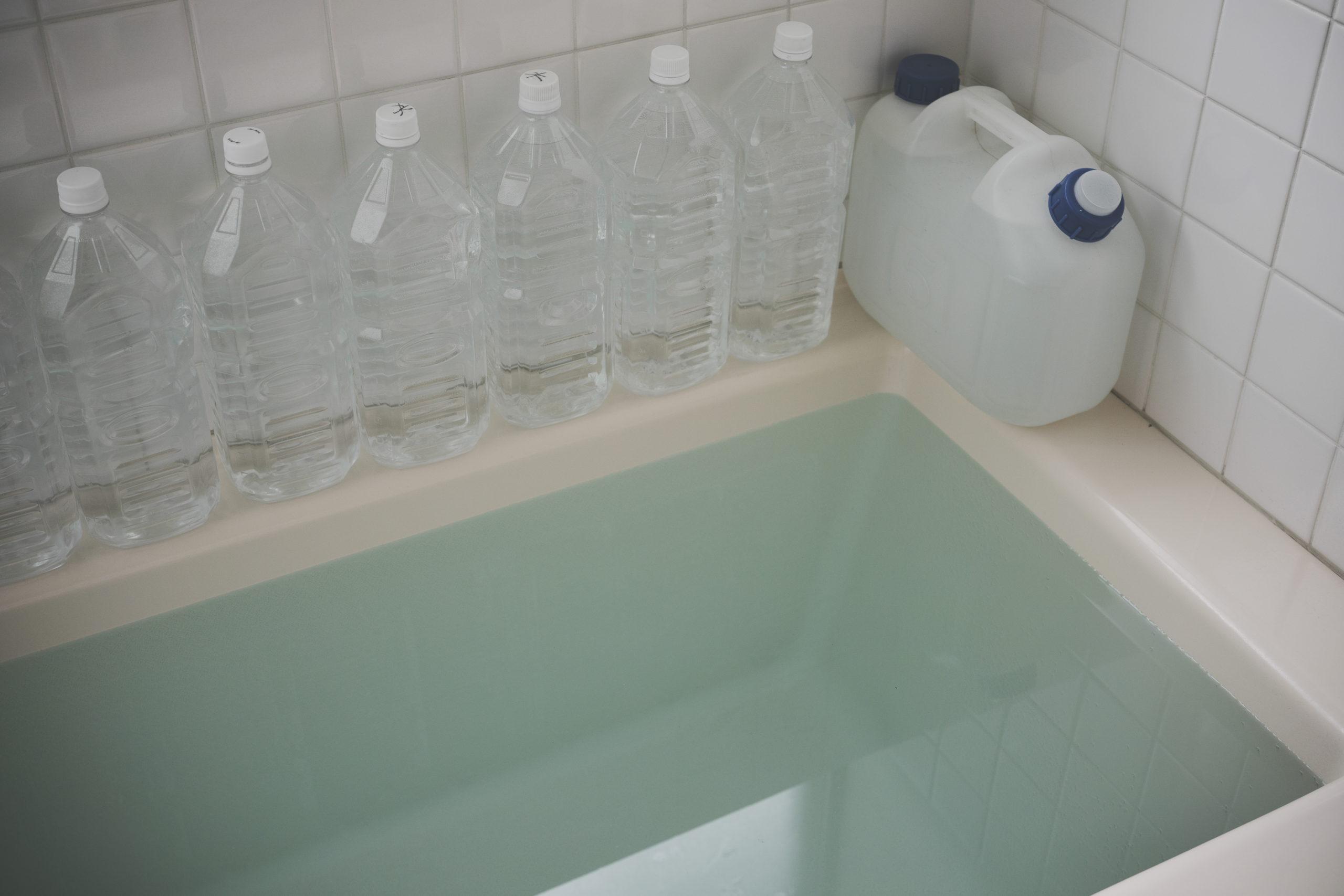 防災:断水対策「浴槽に水を溜める、ペットボトル、ポリタンクに水を準備」