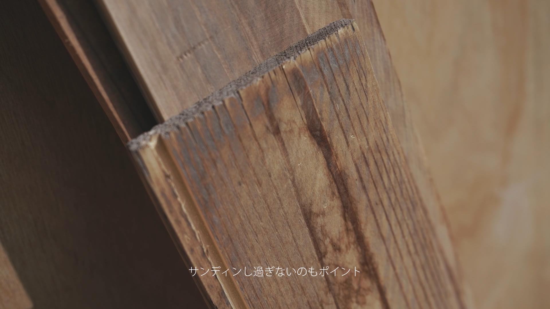 古材仕上げの木材(サンディング済み)