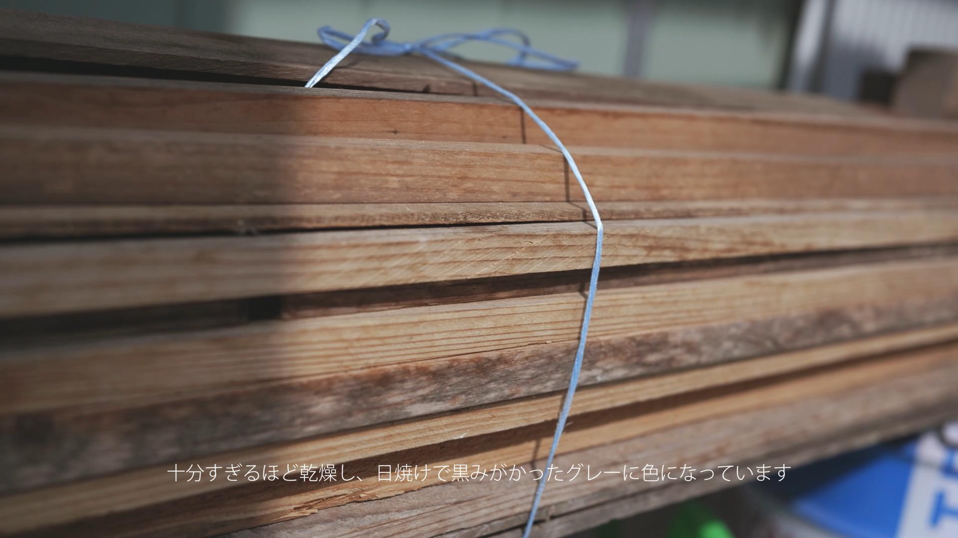 長期間、軒先に放置した木材はしっかり乾燥し味わいある古材に