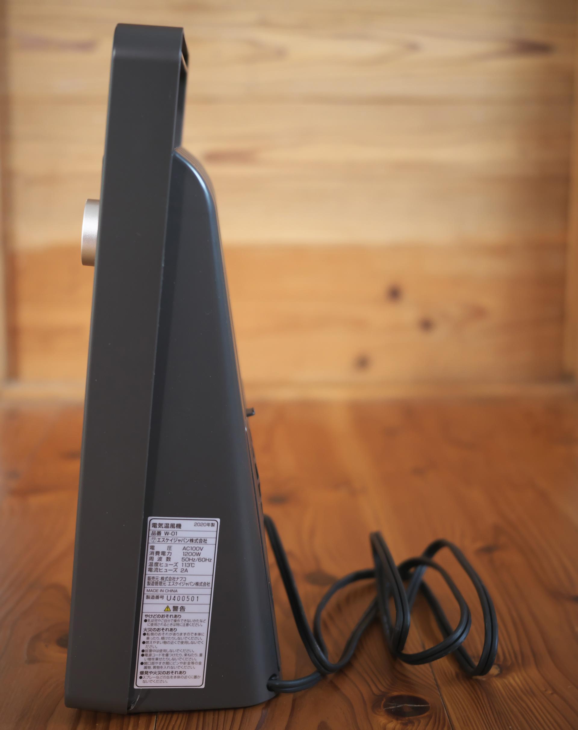 側面部:人感センサー付セラミックファンヒーター「NAFCO W-01」