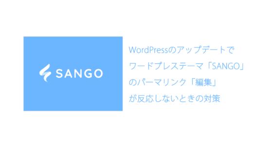 WordPress5.6のアップデートでワードプレステーマ「SANGO」のパーマリンク「編集」が反応しない不具合対策