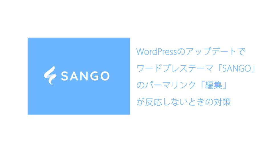 WordPress5.6のアップデートでワードプレステーマ「SANGO」のパーマリンク「編集」が反応しないときの対策