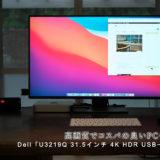 高画質でコスパの良いPCモニター Dell「U3219Q 31.5インチ 4K HDR USBーC / IPS」