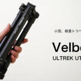 Velbon 小型、軽量トラベル三脚 ULTREK UT-3AR