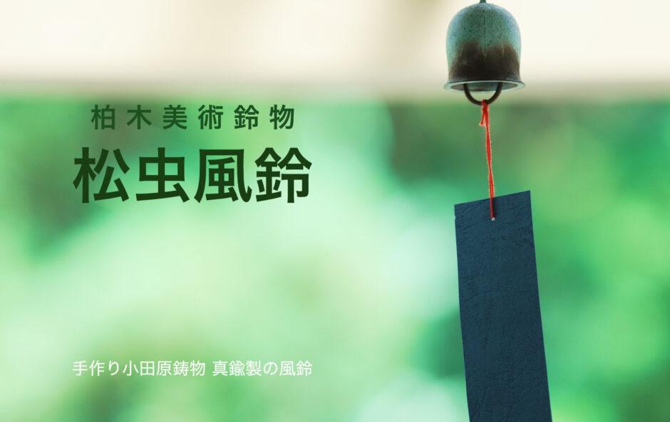 美しい音色「松虫風鈴」小田原鋳物風鈴