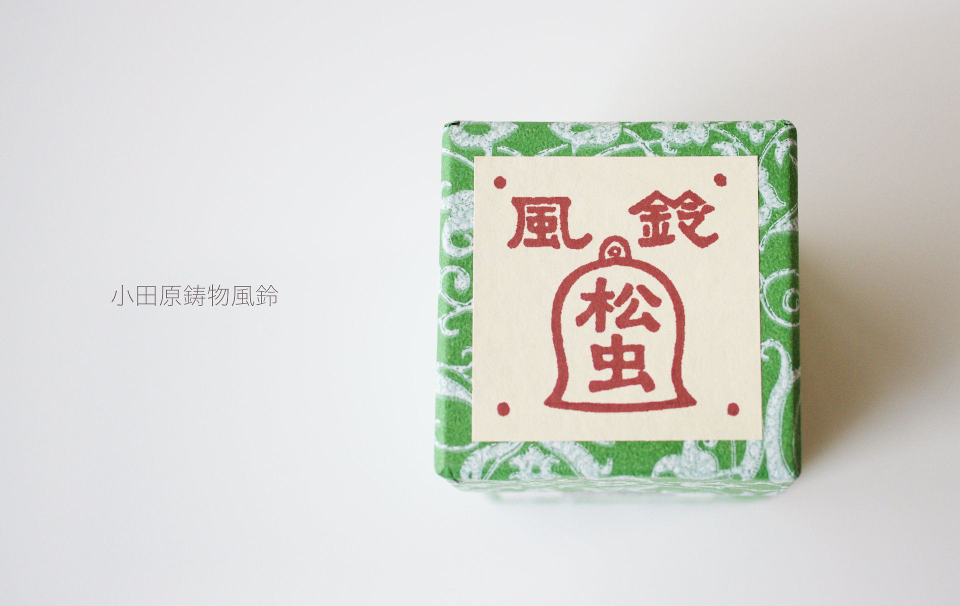 元箱・パッケージ「松虫風鈴」小田原鋳物風鈴