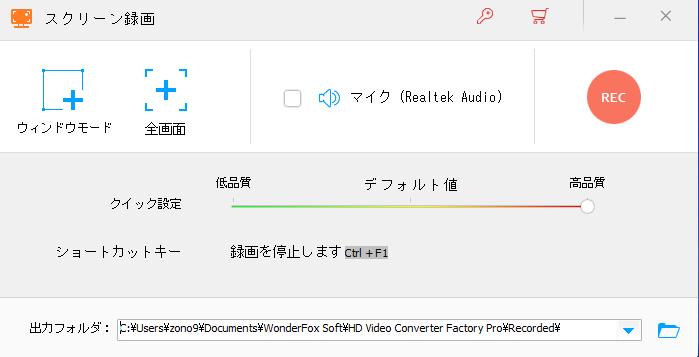 スクリーン録画(PC画面録画) HD Video Converter Factory Pro