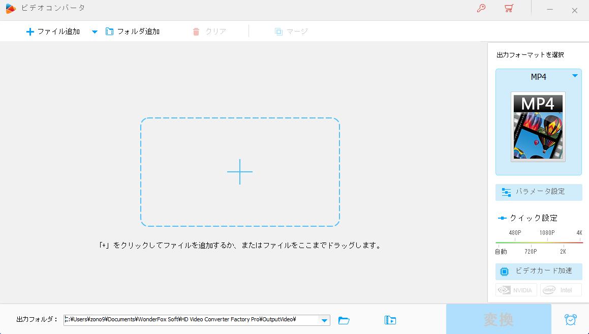 HD Video Converter Factory Pro 動画、音楽ファイル変換画面