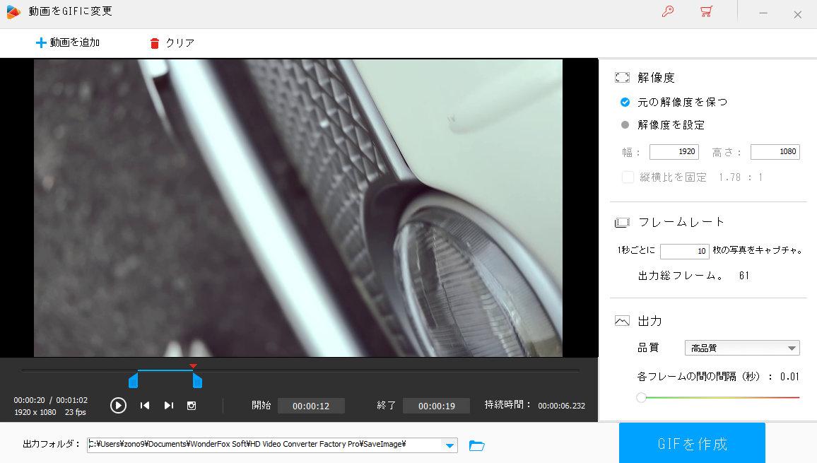 動画からのGIF作成 HD Video Converter Factory Pro