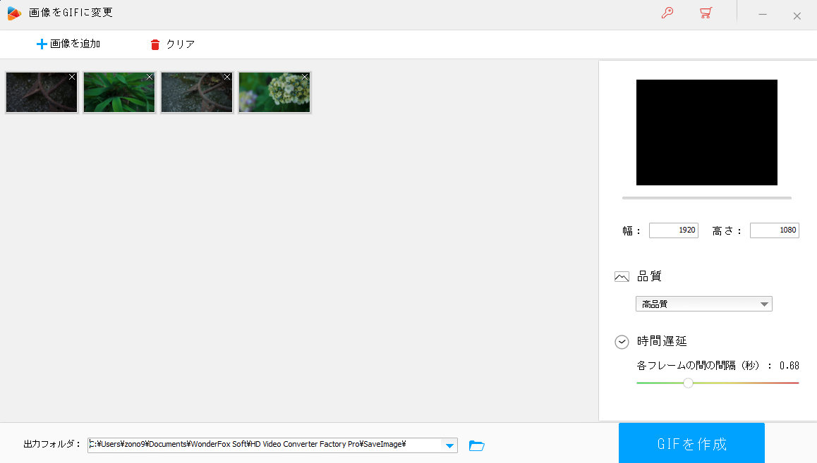 画像からのGIF作成 HD Video Converter Factory Pro