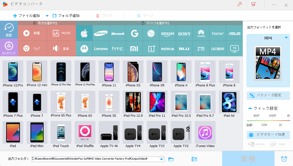 HD Video Converter Factory Pro iphone ipad ipod ファイル変換「 iphone ipad ipod 出力フォーマット一覧