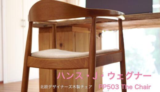 おしゃれな北欧デザイナーズ木製チェア「PP503 The Chair / ハンス・J・ウェグナー」