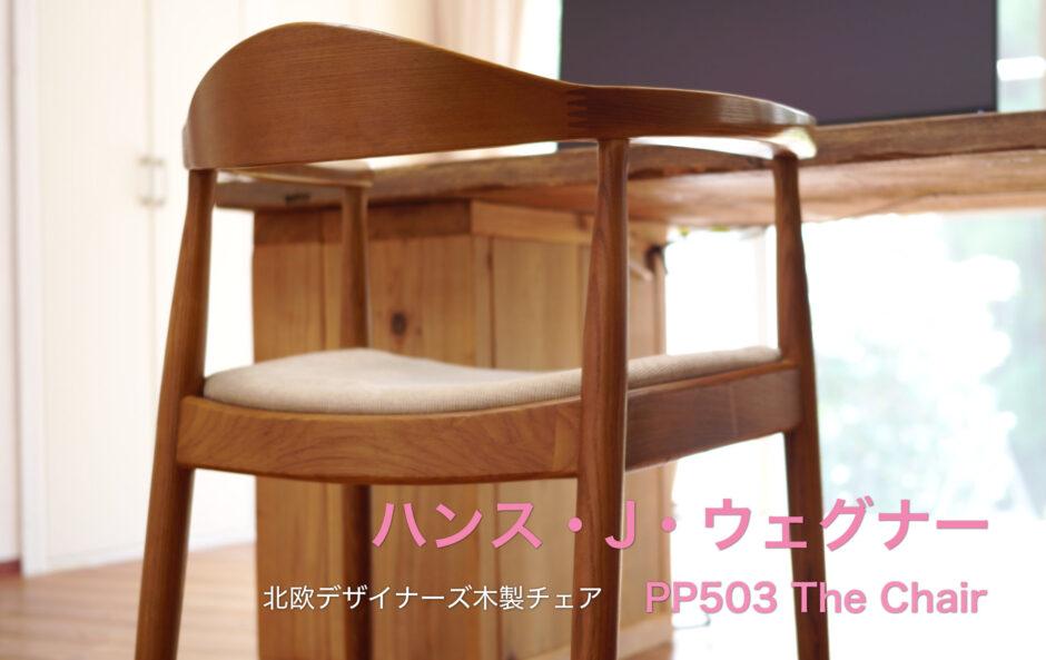 北欧デザイナーズ木製チェア「PP503 The Chair / ハンス・J・ウェグナー」
