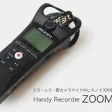 「ZOOM H1n」ミラーレス一眼カメラマイクのヒスノイズ対策に効果大!?