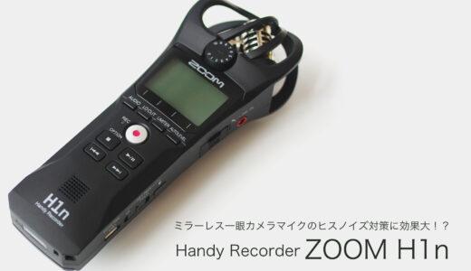 「ZOOM H1n」ミラーレス一眼カメラマイクのホワイトノイズ対策に効果大!?