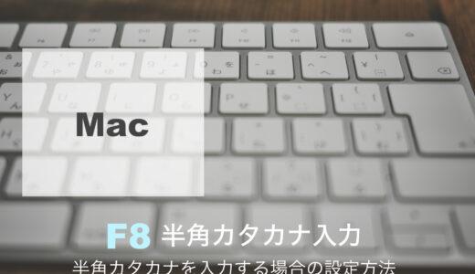 Macで半角カタカナ変換(入力)する場合の設定方法